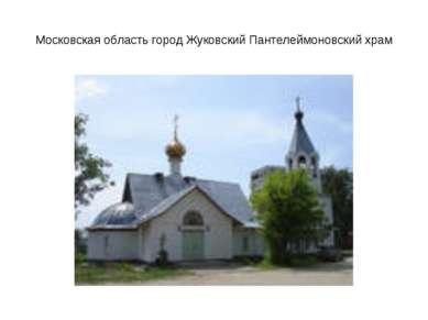 Московская область город Жуковский Пантелеймоновский храм