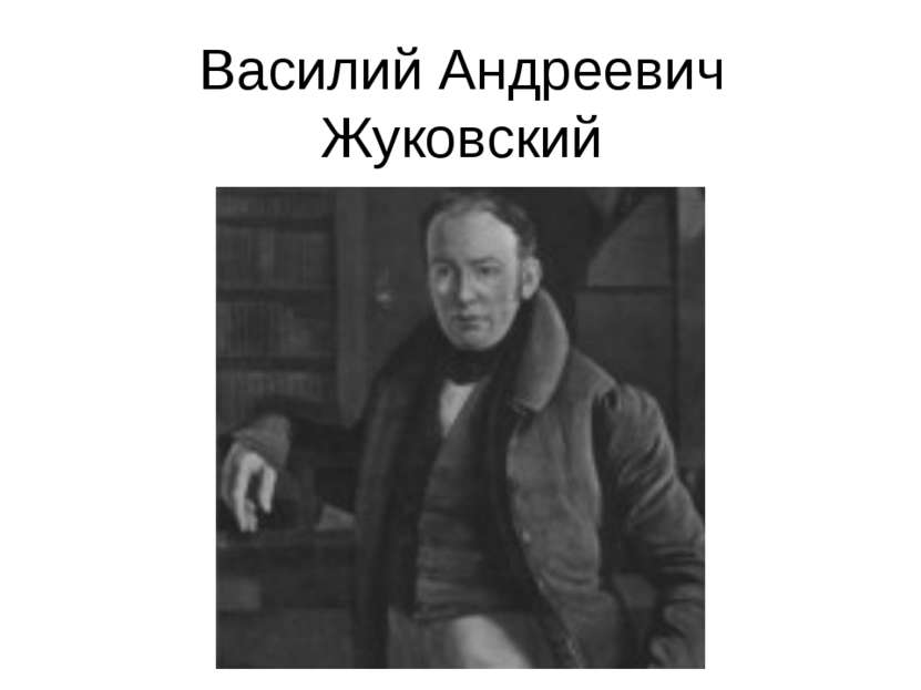 Василий Андреевич Жуковский