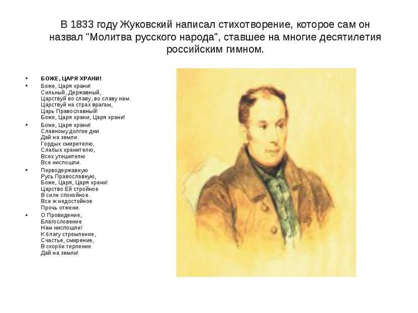 """В 1833 году Жуковский написал стихотворение, которое сам он назвал """"Молитва р..."""