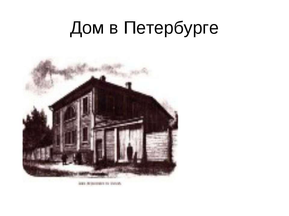 Дом в Петербурге