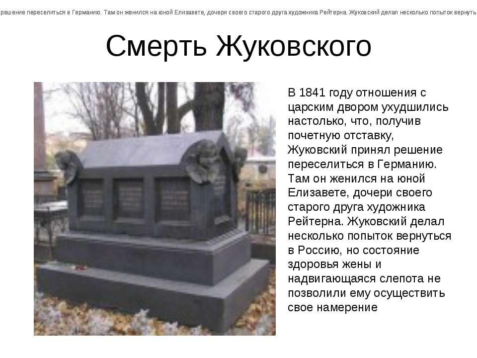 Смерть Жуковского В 1841 году отношения с царским двором ухудшились настолько...