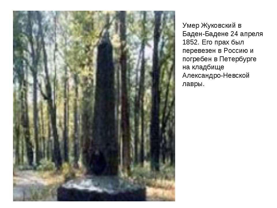 Умер Жуковский в Баден-Бадене 24 апреля 1852. Его прах был перевезен в Россию...