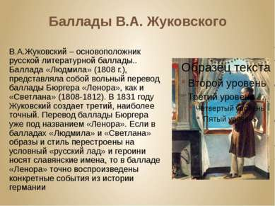 Баллады В.А. Жуковского В.А.Жуковский – основоположник русской литературной б...