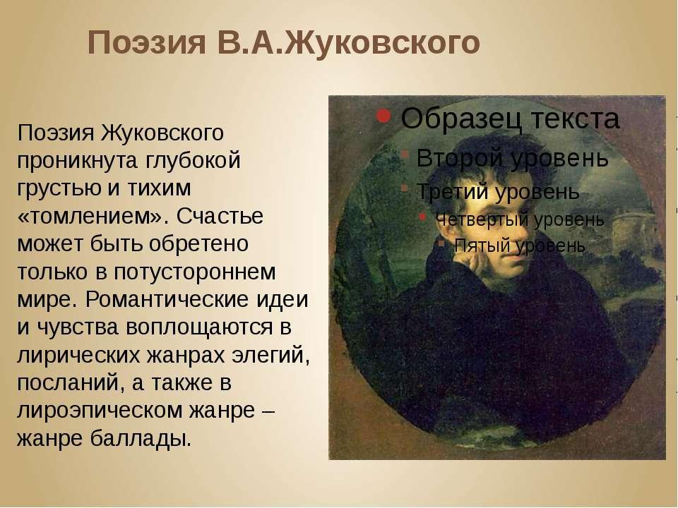 Поэзия В.А.Жуковского Поэзия Жуковского проникнута глубокой грустью и тихим «...