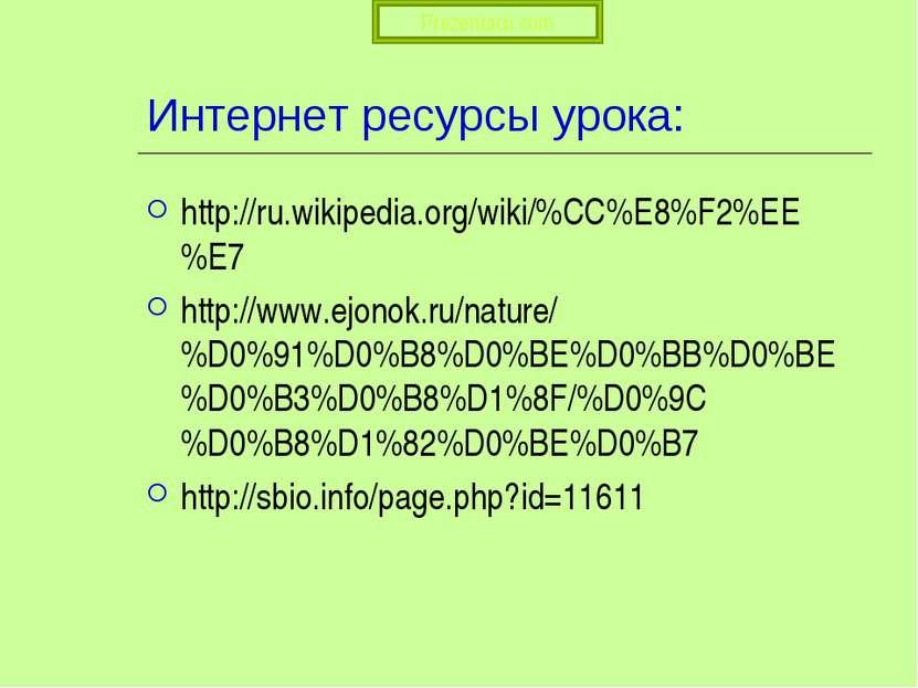 Интернет ресурсы урока: http://ru.wikipedia.org/wiki/%CC%E8%F2%EE%E7 http://w...