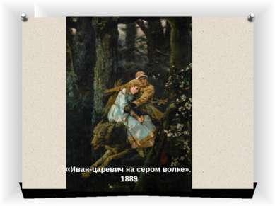 «Иван-царевич на сером волке». 1889