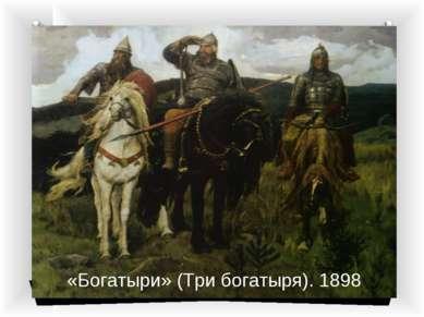«Богатыри» (Три богатыря). 1898