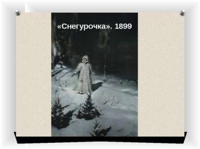 «Снегурочка». 1899