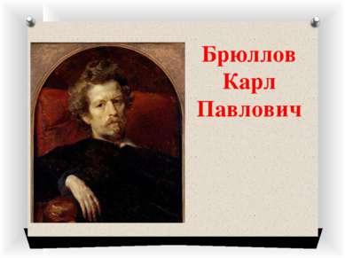 Брюллов Карл Павлович 1799 - 1852