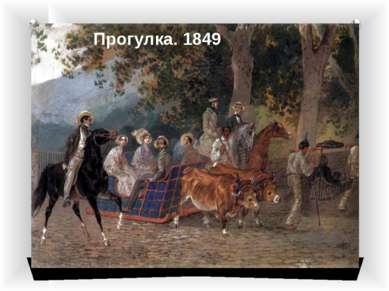 Прогулка. 1849