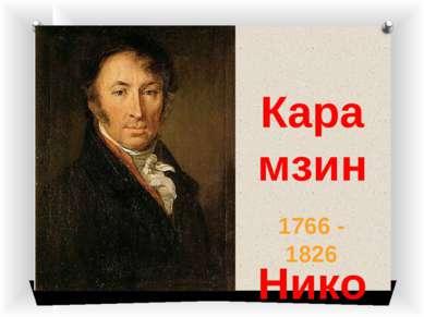 1766 - 1826 Карамзин Николай Михайлович