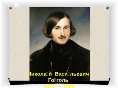 Никола й Васи льевич Го голь 1821 — 1809