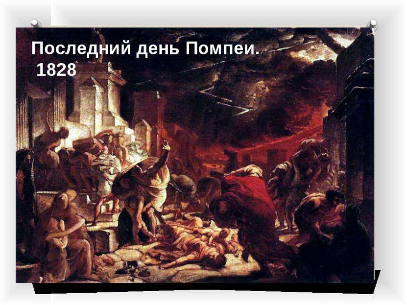 Последний день Помпеи. 1828