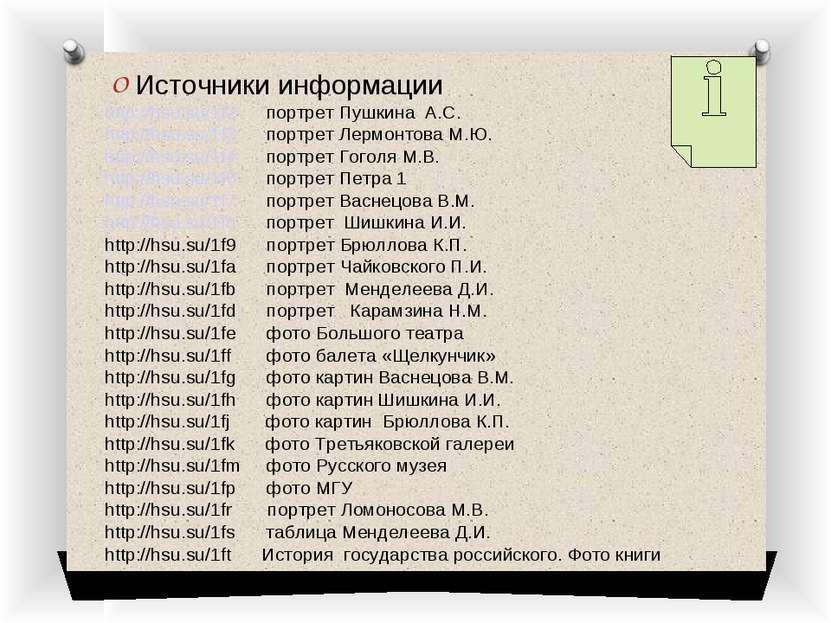 Источники информации http://hsu.su/1f2 портрет Пушкина А.С. http://hsu.su/1f3...
