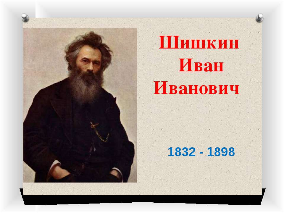 Шишкин Иван Иванович 1832 - 1898