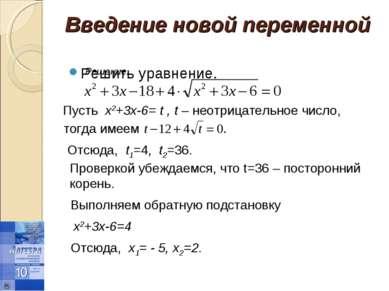 Введение новой переменной Решить уравнение. Решение. Пусть х2+3х-6= t , t – н...