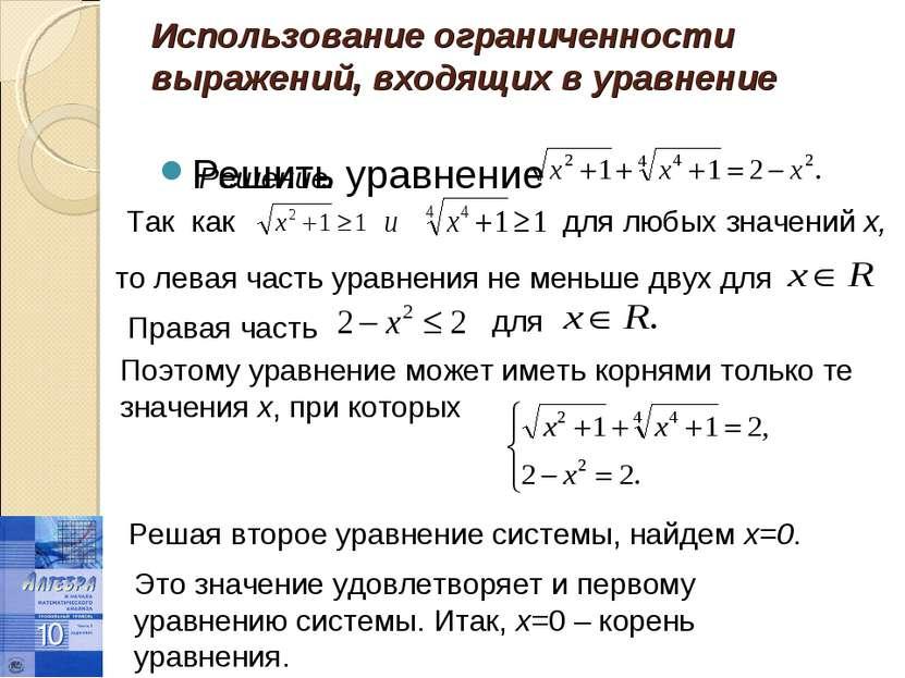Использование ограниченности выражений, входящих в уравнение Решить уравнение...