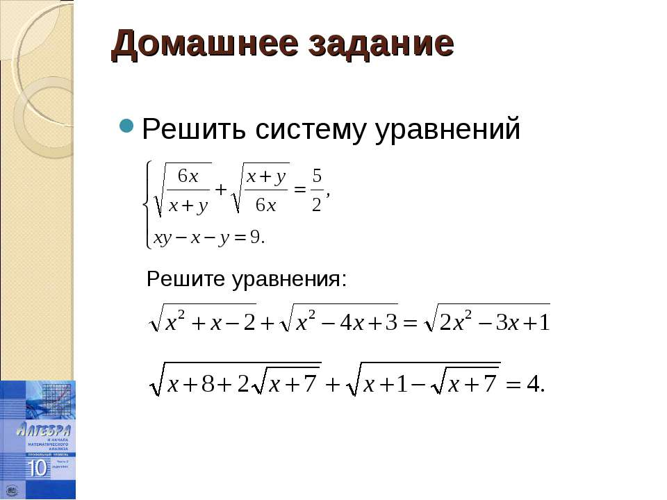 Домашнее задание Решить систему уравнений Решите уравнения: