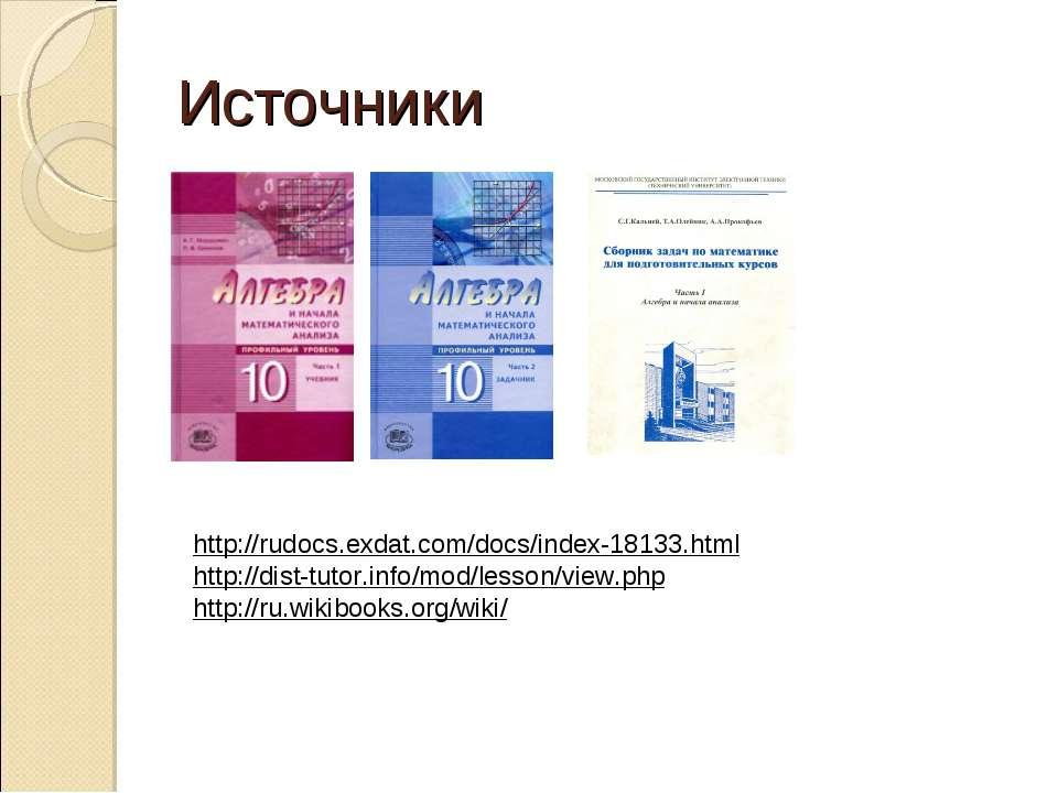 Источники http://rudocs.exdat.com/docs/index-18133.html http://dist-tutor.inf...