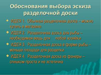 Обоснования выбора эскиза разделочной доски ИДЕЯ 1. Обычная разделочная доска...