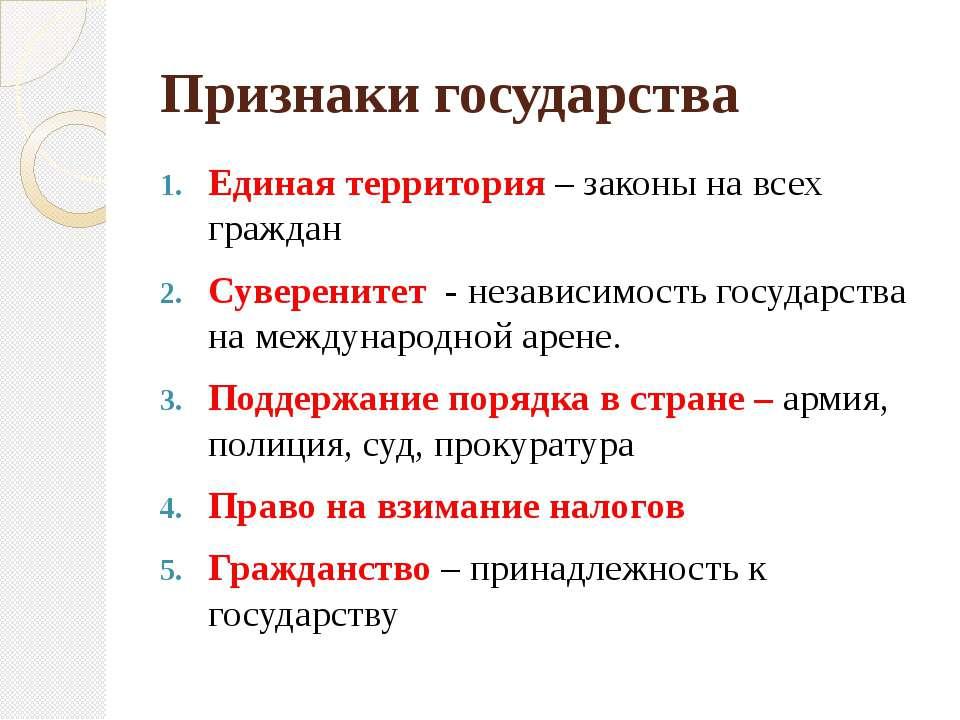 Признаки государства Единая территория – законы на всех граждан Суверенитет -...