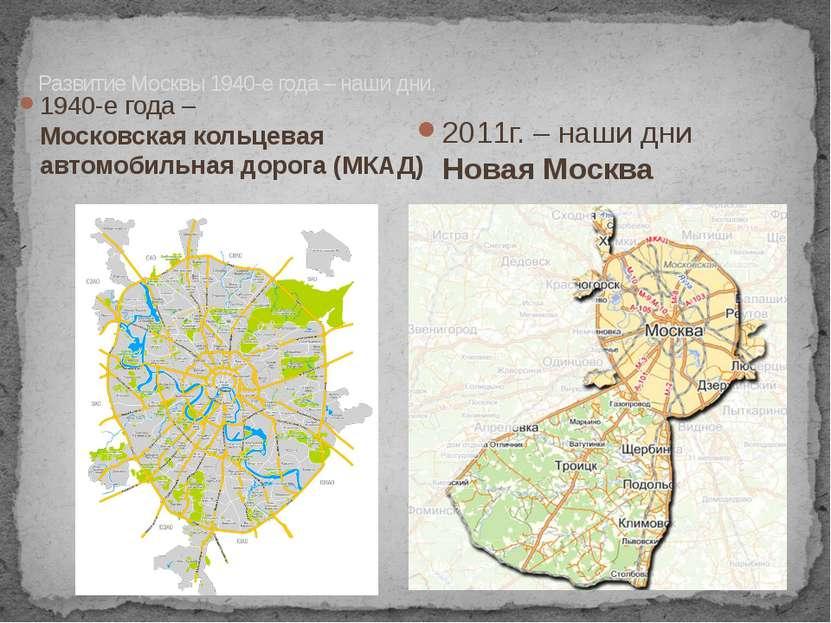 1940-е года – Московская кольцевая автомобильная дорога (МКАД) Развитие Москв...
