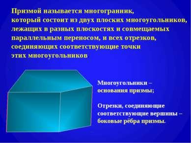 Призмой называется многогранник, который состоит из двух плоских многоугольни...
