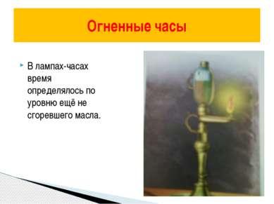 В лампах-часах время определялось по уровню ещё не сгоревшего масла. Огненные...