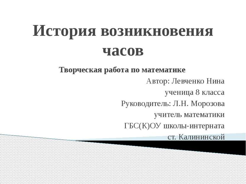 История возникновения часов Творческая работа по математике Автор: Левченко Н...