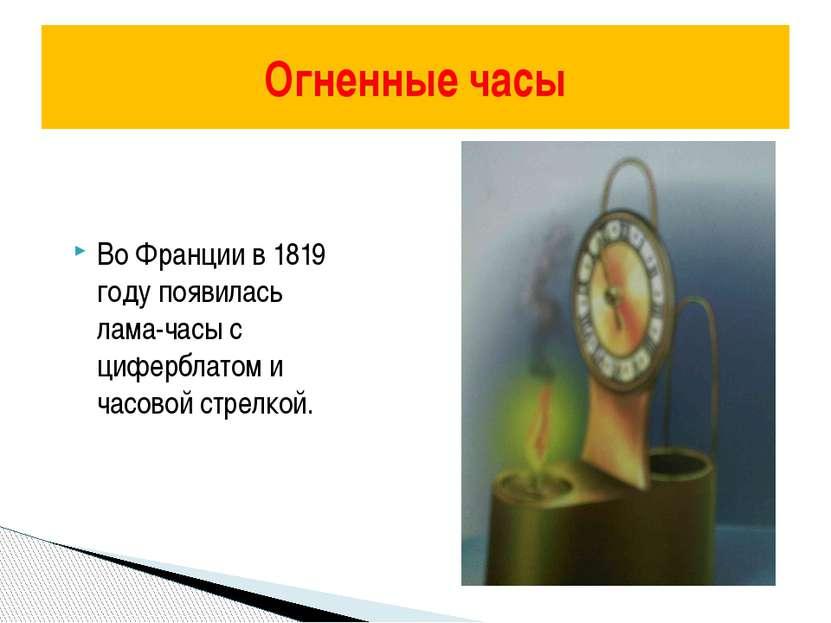 Огненные часы Во Франции в 1819 году появилась лама-часы с циферблатом и часо...