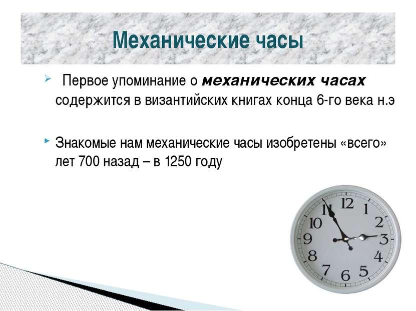 Механические часы Первое упоминание о механических часах содержится в византи...