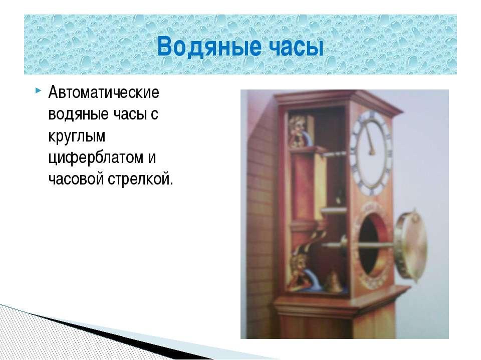 Автоматические водяные часы с круглым циферблатом и часовой стрелкой. Водяные...