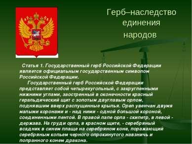 Герб–наследство единения народов  Статья 1. Государственный герб Российской ...