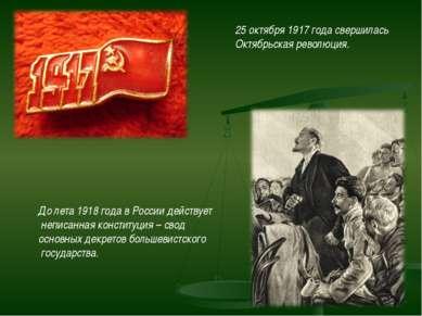 25 октября 1917 года свершилась Октябрьская революция. До лета 1918 года в Ро...