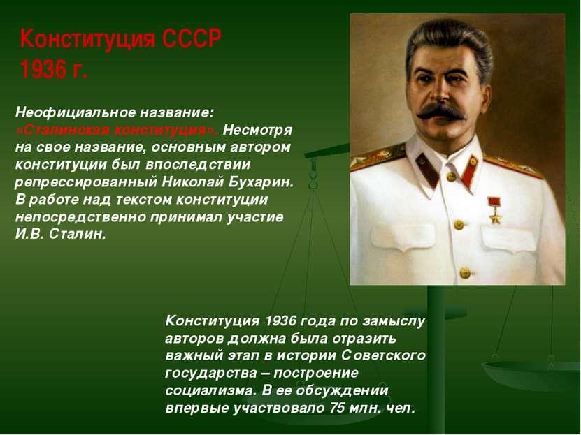 Конституция СССР 1936 г. Неофициальное название: «Сталинская конституция». Не...
