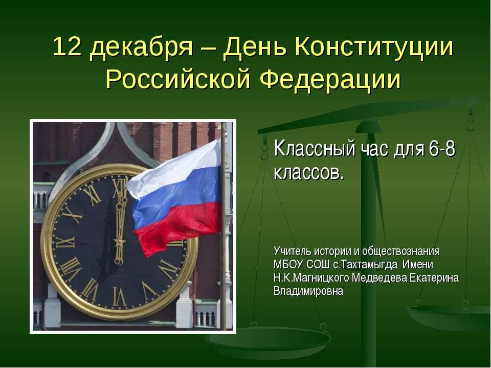 12 декабря – День Конституции Российской Федерации Классный час для 6-8 класс...