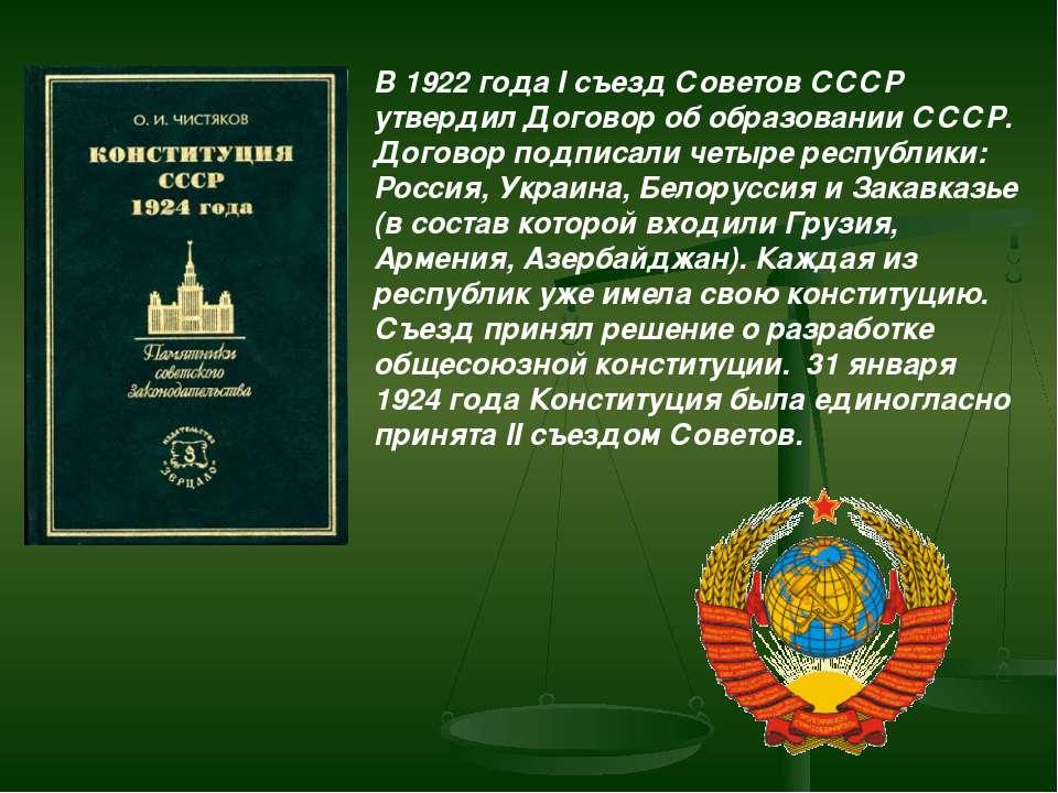 В 1922 года I съезд Советов СССР утвердил Договор об образовании СССР. Догово...