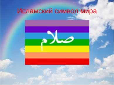 Исламский символ мира