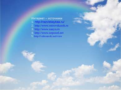 Интернет – источники 1. http://razvlekaykaa.ru/ 2. http://www.ostrovskazok.ru...
