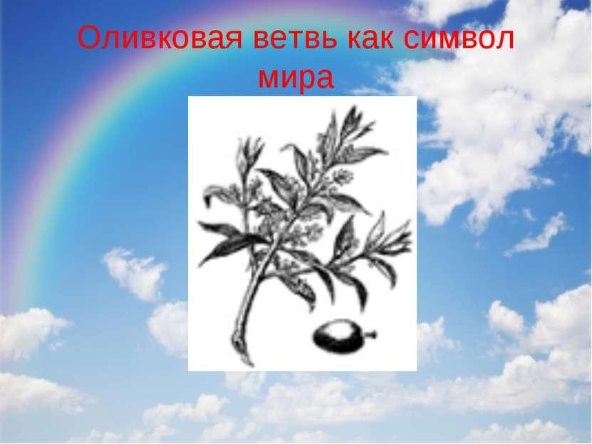Оливковая ветвь как символ мира