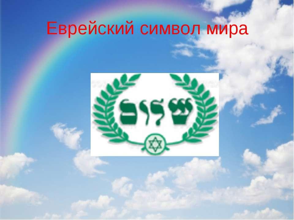 Еврейский символ мира