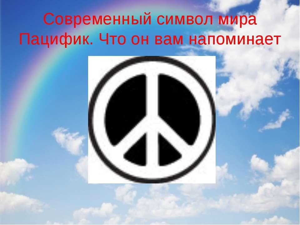 Современный символ мира Пацифик. Что он вам напоминает