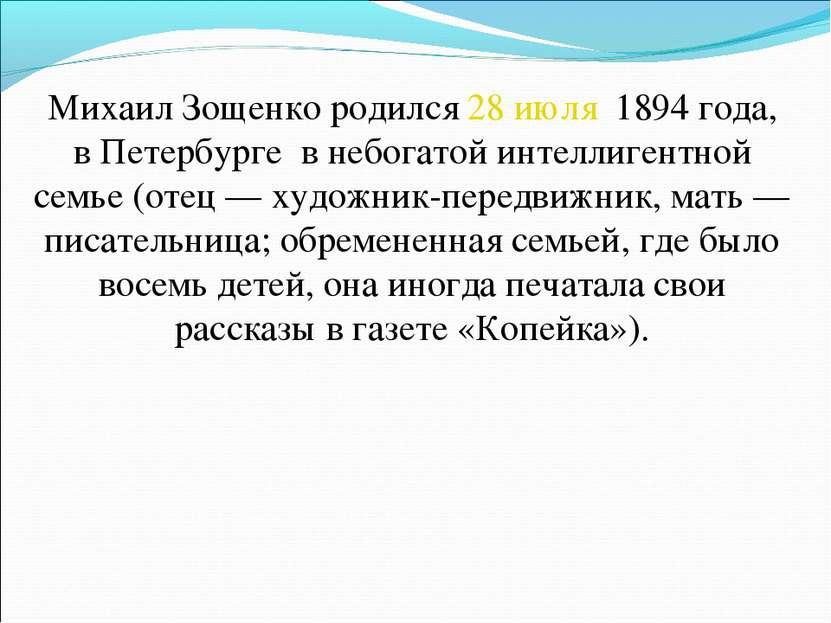 Михаил Зощенко родился28 июля 1894 года, в Петербурге в небогатой интеллиге...