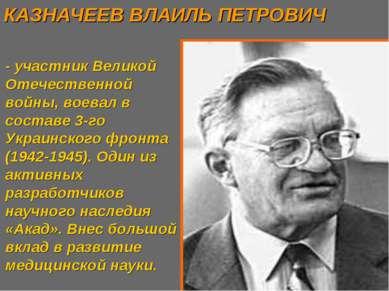 - участник Великой Отечественной войны, воевал в составе 3-го Украинского фро...