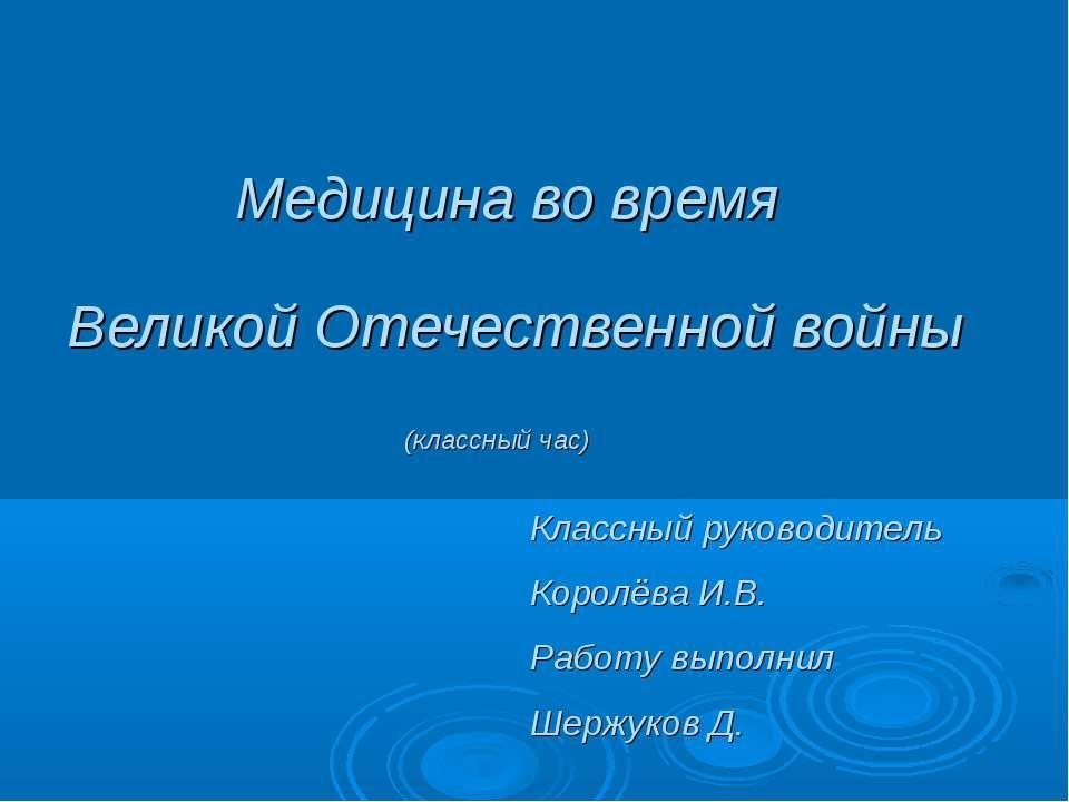 Медицина во время Великой Отечественной войны Классный руководитель Королёва ...