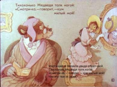 Мартышка, в Зеркале увидя образ свой, Тихохонько Медведя толк ногой: «Смотри-...