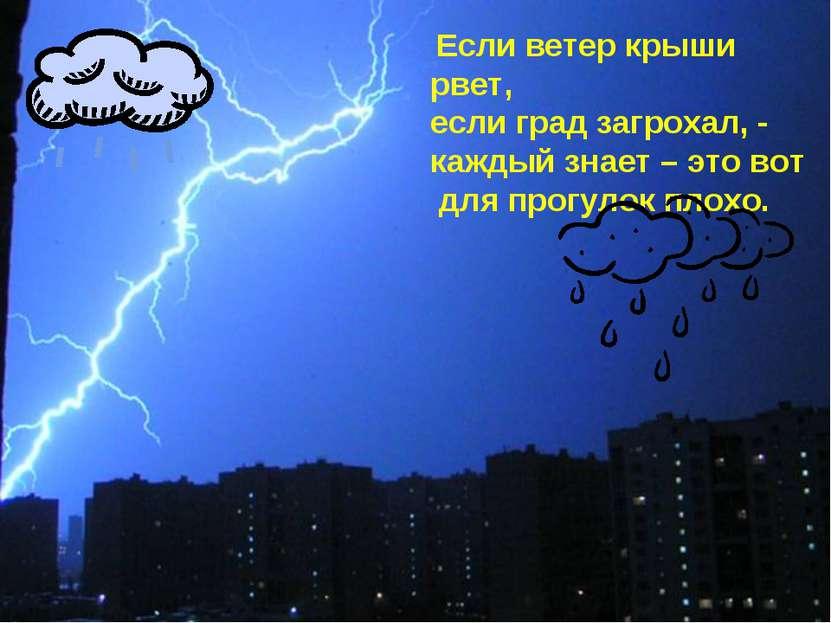 Если ветер крыши рвет, если град загрохал, - каждый знает – это вот для прогу...