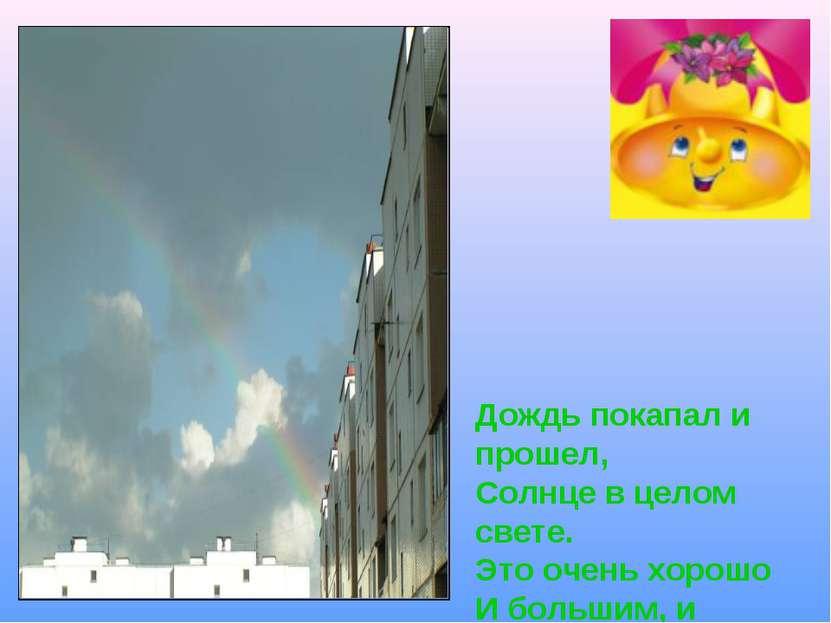 Дождь покапал и прошел, Солнце в целом свете. Это очень хорошо И большим, и д...
