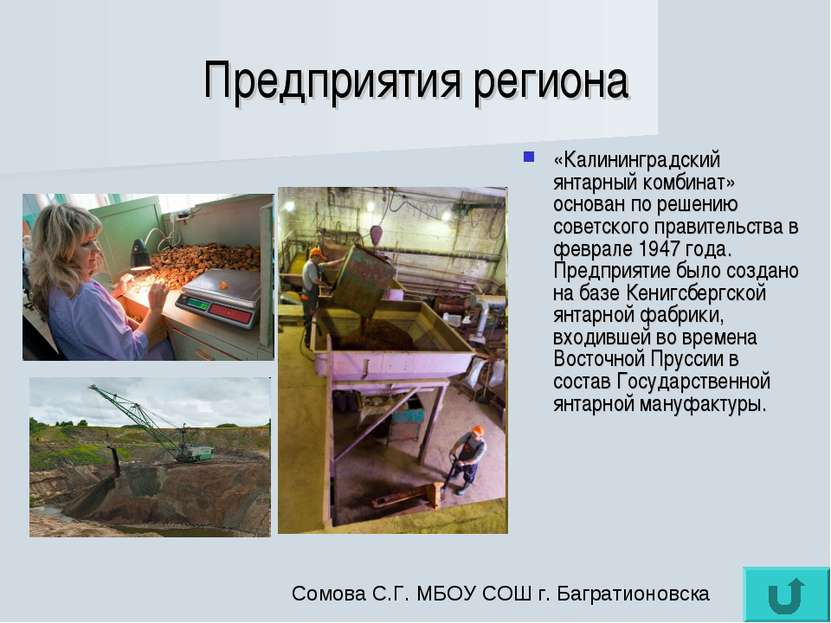 Предприятия региона «Калининградский янтарный комбинат» основан по решению со...