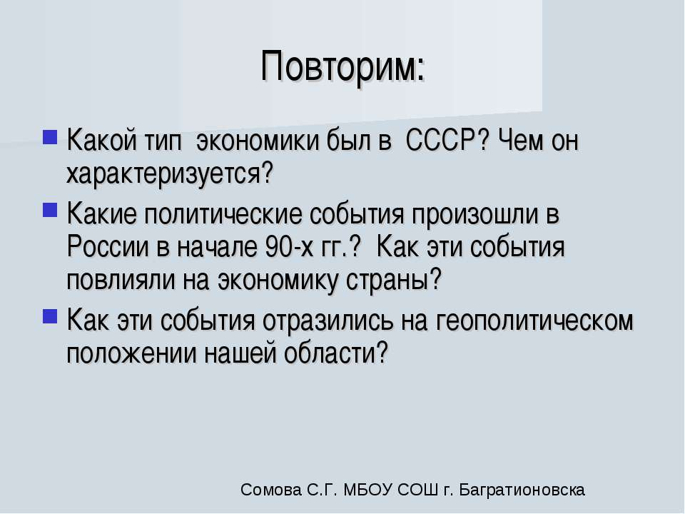 Повторим: Какой тип экономики был в СССР? Чем он характеризуется? Какие полит...